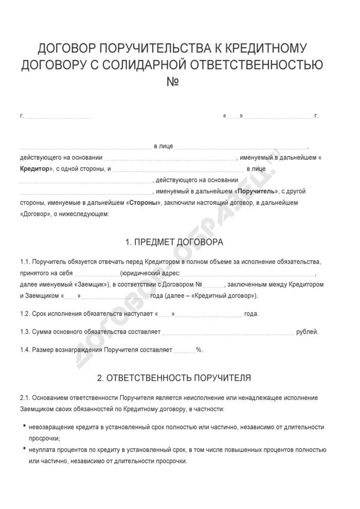Бланк договора поручительства к кредитному договору с солидарной ответственностью. Страница 1