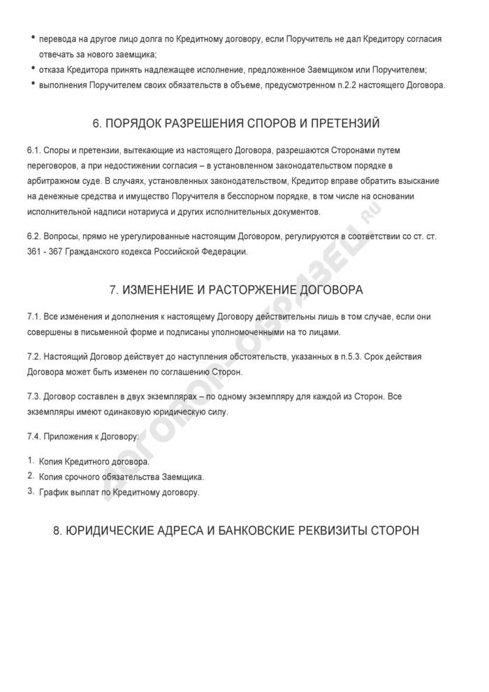 Бланк договора поручительства к кредитному договору с солидарной ответственностью. Страница 3