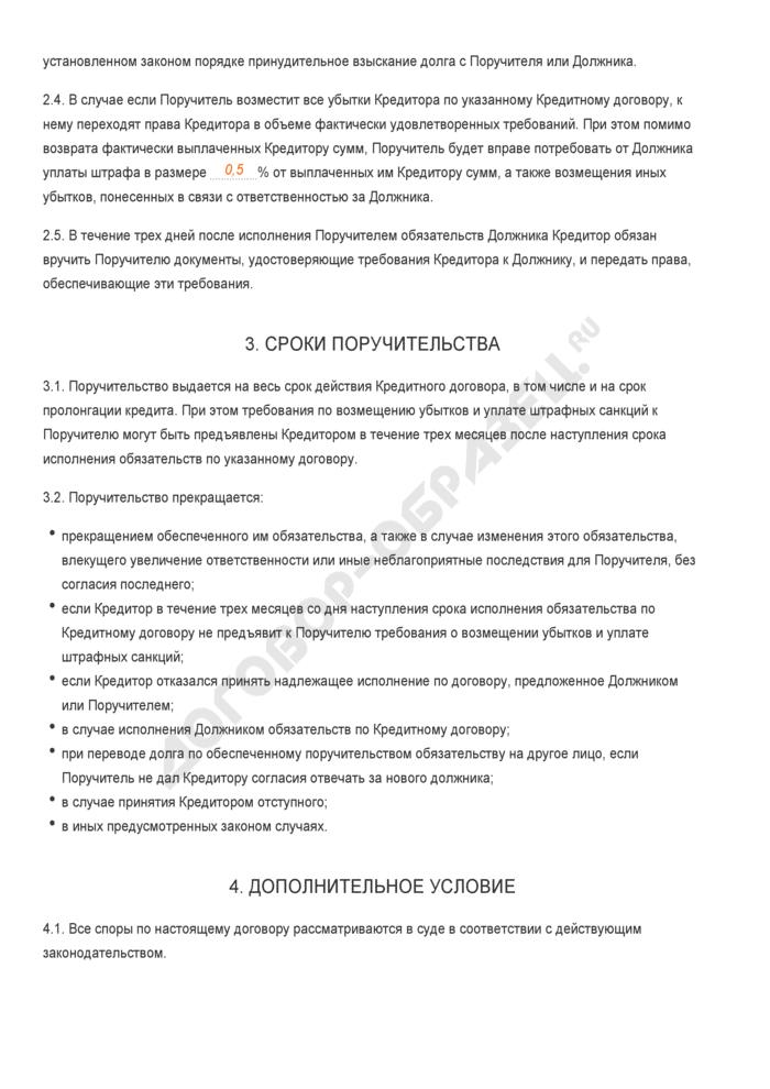 Заполненный образец договора поручительства к кредитному договору за исполнение обязательств. Страница 2