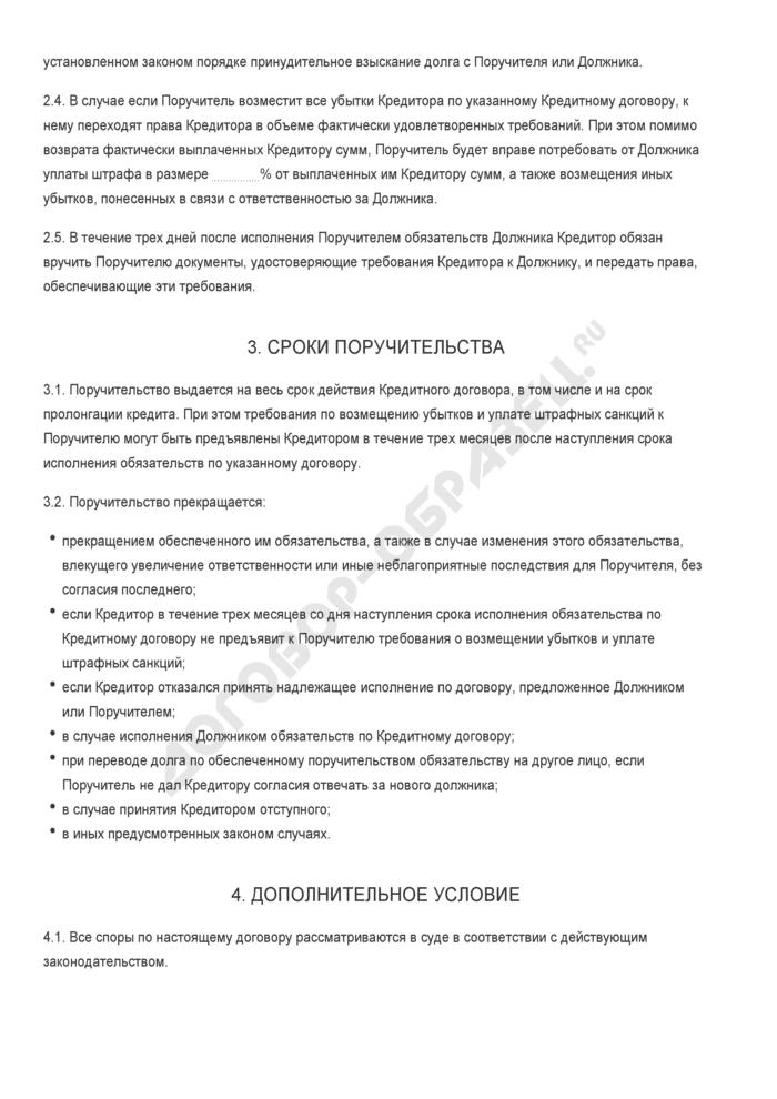 Бланк договора поручительства к кредитному договору за исполнение обязательств. Страница 2