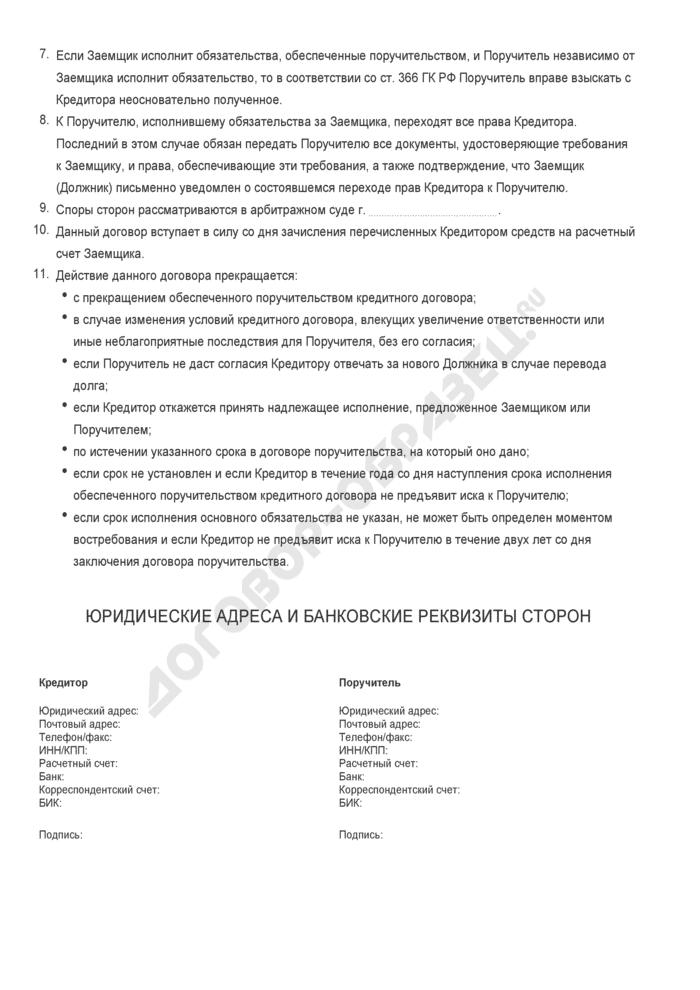 Бланк договора поручительства (типовая форма). Страница 2