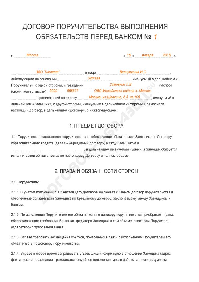 Заполненный образец договора поручительства выполнения обязательств перед банком. Страница 1