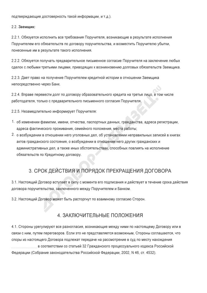 Заполненный образец договора поручительства выполнения обязательств перед банком. Страница 2