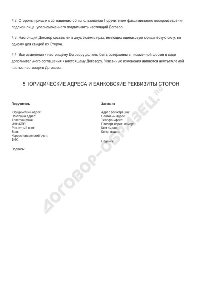 Бланк договора поручительства выполнения обязательств перед банком. Страница 3