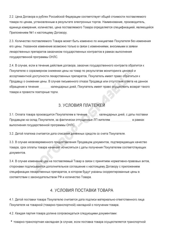 Бланк договора поставки лекарственных препаратов и медицинской продукции. Страница 2