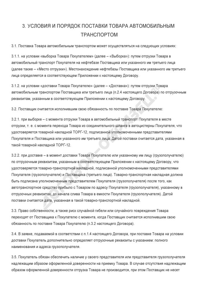 Бланк договора поставки нефтепродуктов. Страница 3
