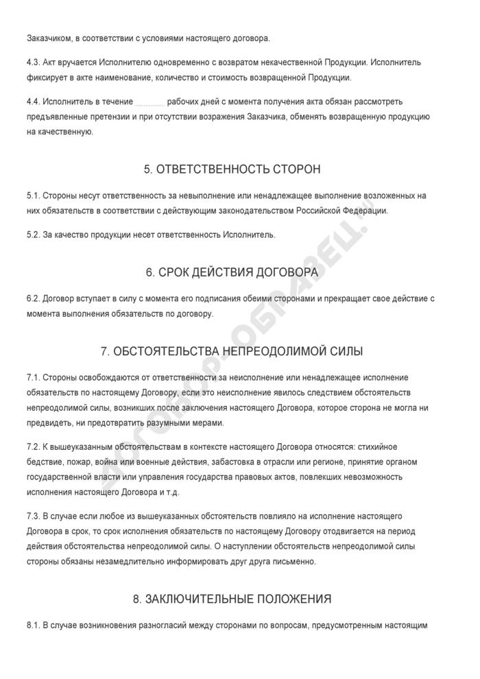 Бланк договора поставки огнетушителей и пожарного оборудования. Страница 3