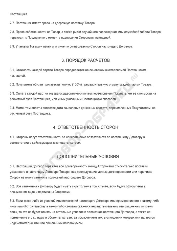 Заполненный образец договора поставки печатной продукции. Страница 2