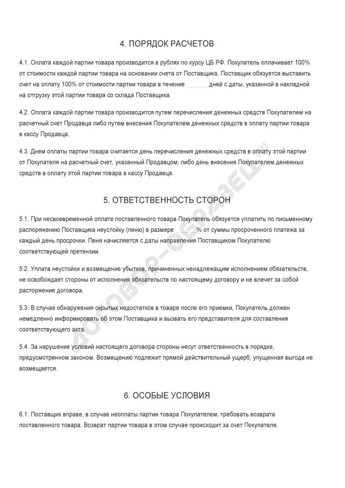 Бланк договора поставки с оплатой после получения товара. Страница 3