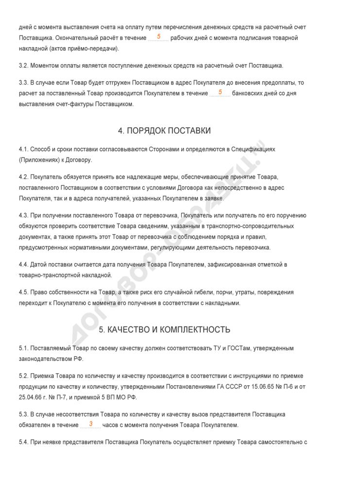 Заполненный образец договора поставки с предоплатой за поставляемый товар. Страница 2