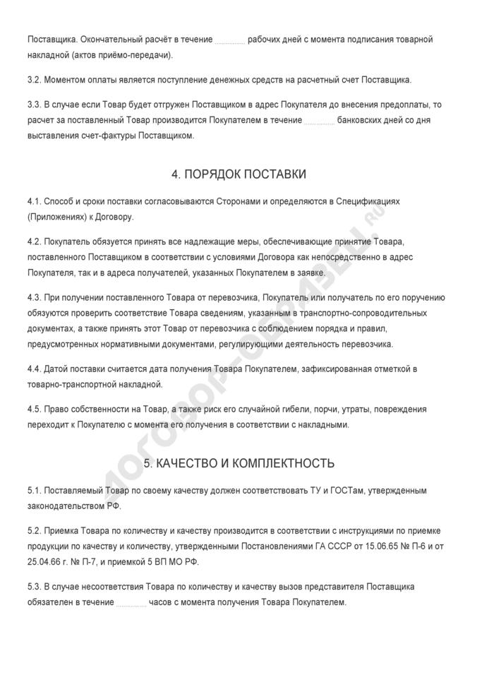Бланк договора поставки с предоплатой за поставляемый товар. Страница 2