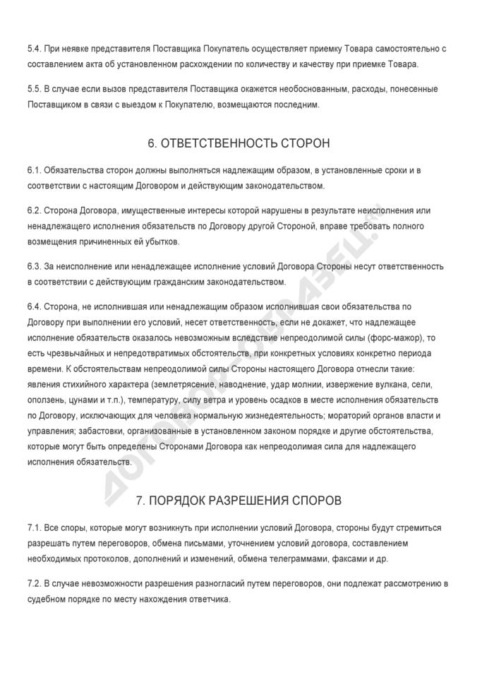 Бланк договора поставки с предоплатой за поставляемый товар. Страница 3