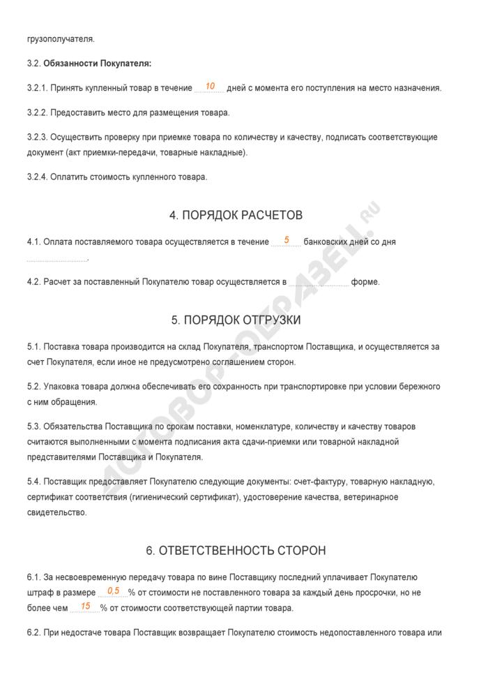 Заполненный образец договора поставки с условием о ежемесячных поставках. Страница 2