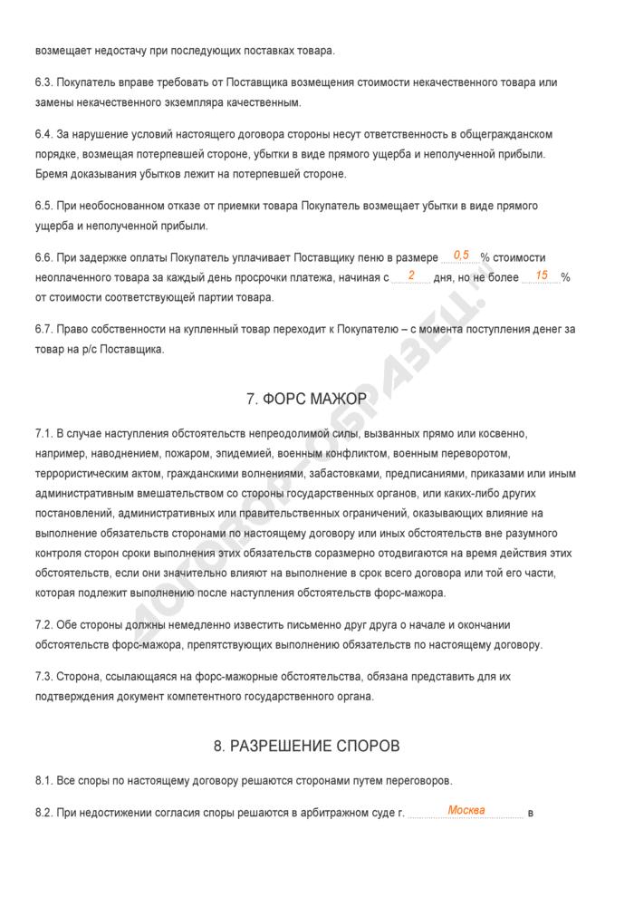 Заполненный образец договора поставки с условием о ежемесячных поставках. Страница 3