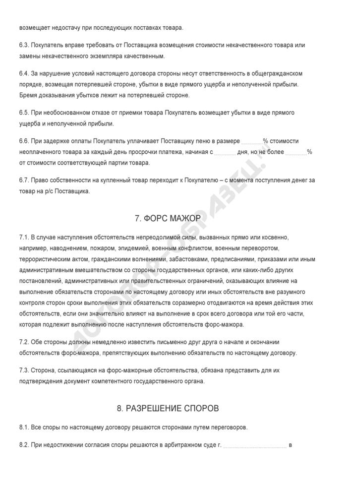 Бланк договора поставки с условием о ежемесячных поставках. Страница 3
