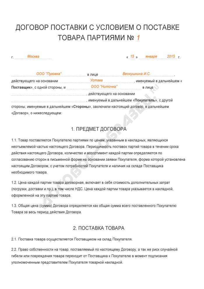 Заполненный образец договора поставки с условием о поставке товара партиями. Страница 1
