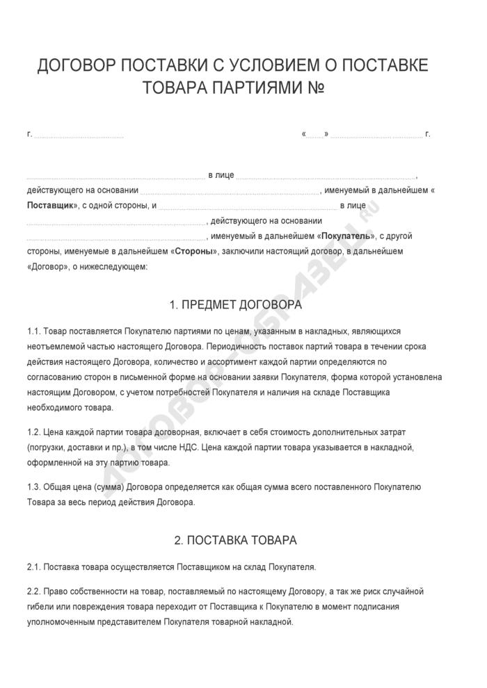 Бланк договора поставки с условием о поставке товара партиями. Страница 1