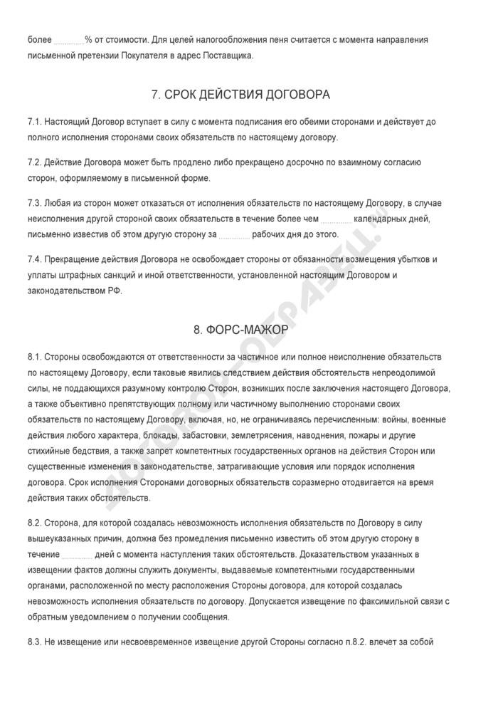 Бланк договора поставки с условием о поставке товара партиями. Страница 3