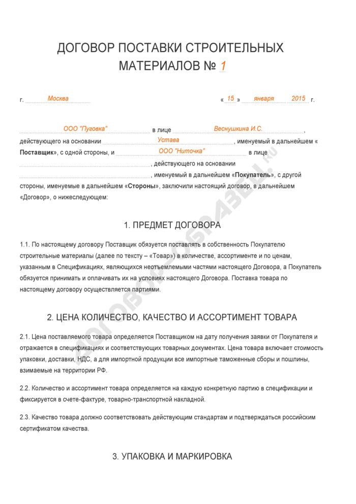 Заполненный образец договора поставки строительных материалов. Страница 1