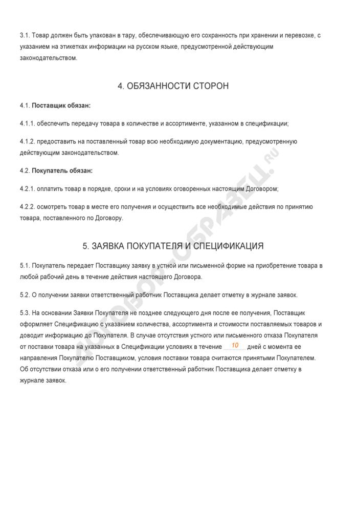 Заполненный образец договора поставки строительных материалов. Страница 2
