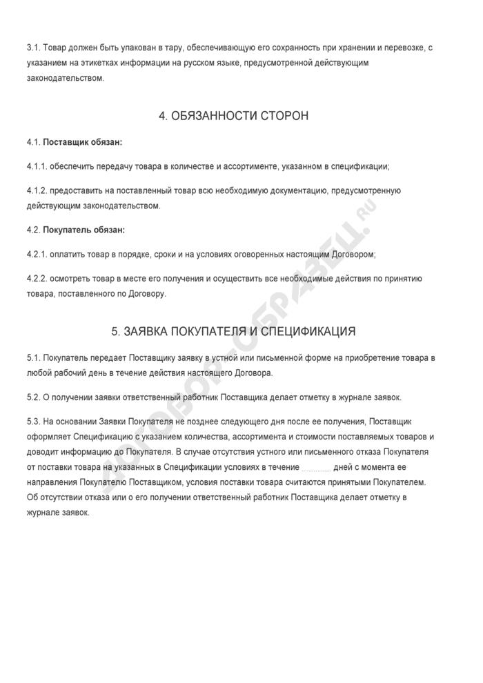 Бланк договора поставки строительных материалов. Страница 2
