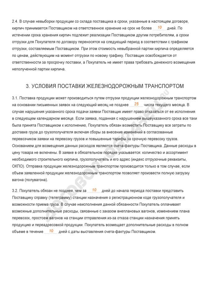 Заполненный образец договора поставки строительного кирпича. Страница 3