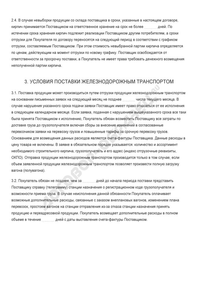 Бланк договора поставки строительного кирпича. Страница 3