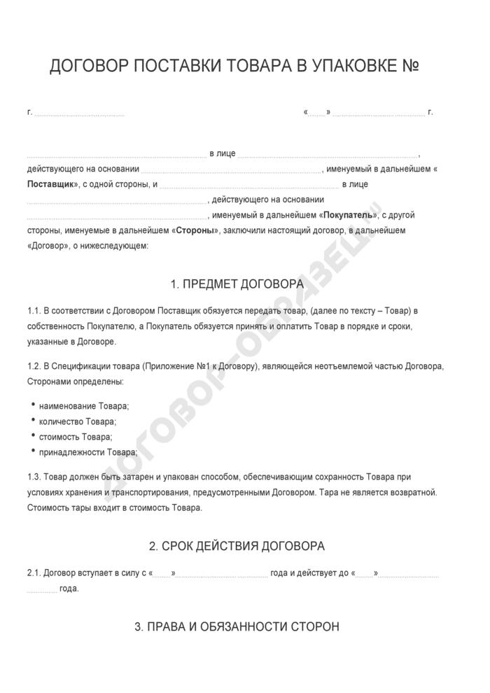 Бланк договора поставки товара в упаковке. Страница 1
