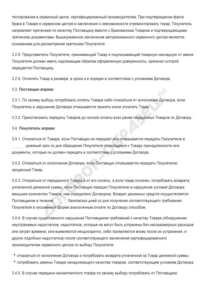 Бланк договора поставки товара в упаковке. Страница 3