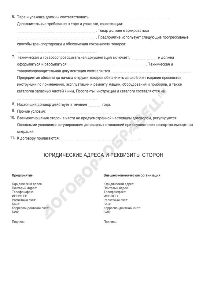 Бланк договора поставки товаров на экспорт. Страница 2