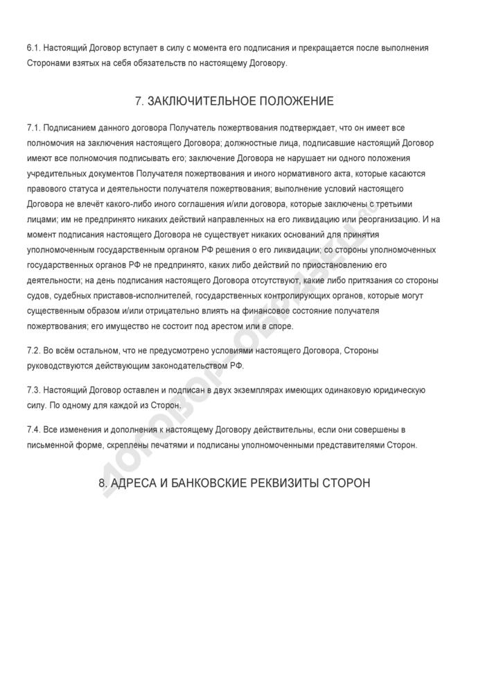 Заполненный образец договора пожертвования денежных средств на административно-хозяйственную деятельность. Страница 3