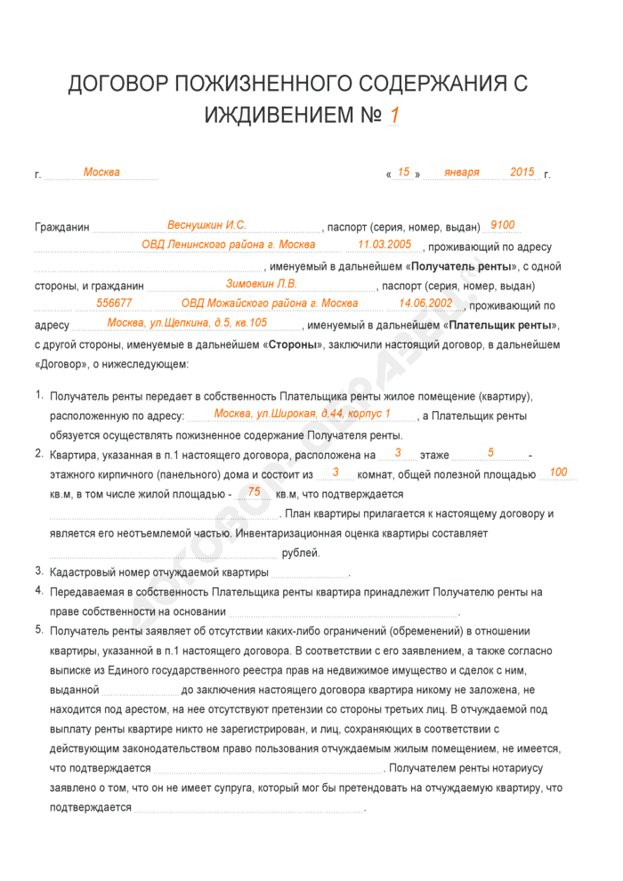 Заполненный образец договора пожизненного содержания с иждивением. Страница 1