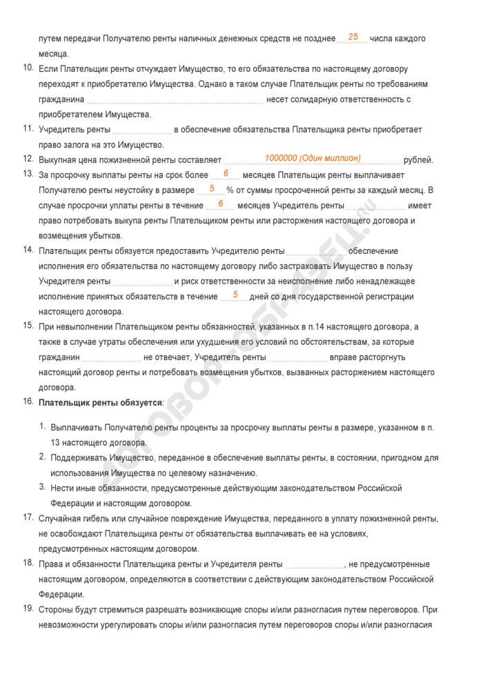 Заполненный образец договора пожизненной ренты в пользу третьего лица. Страница 2