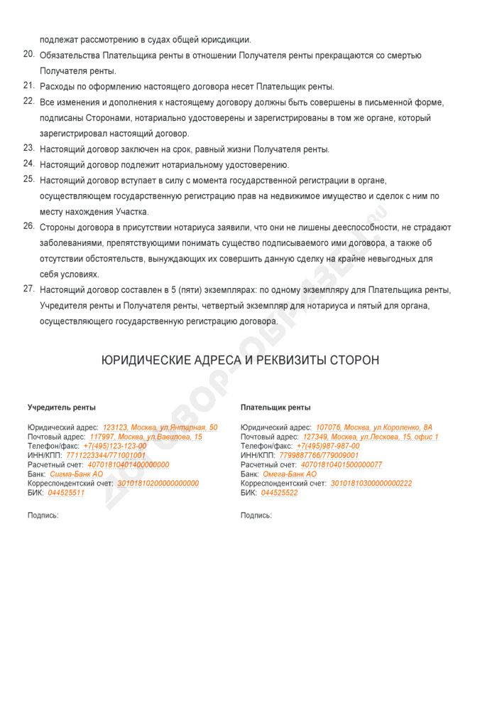 Заполненный образец договора пожизненной ренты в пользу третьего лица. Страница 3