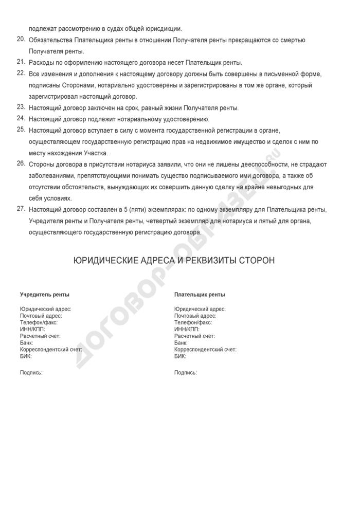 Бланк договора пожизненной ренты в пользу третьего лица. Страница 3