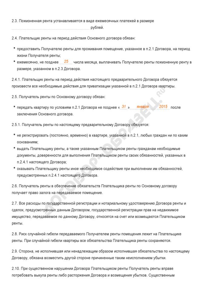Заполненный образец договора пожизненной ренты. Страница 2