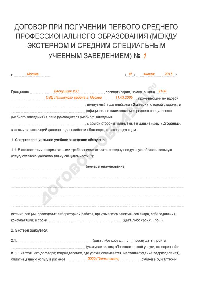 Заполненный образец договора при получении первого среднего профессионального образования (между экстерном и средним специальным учебным заведением). Страница 1