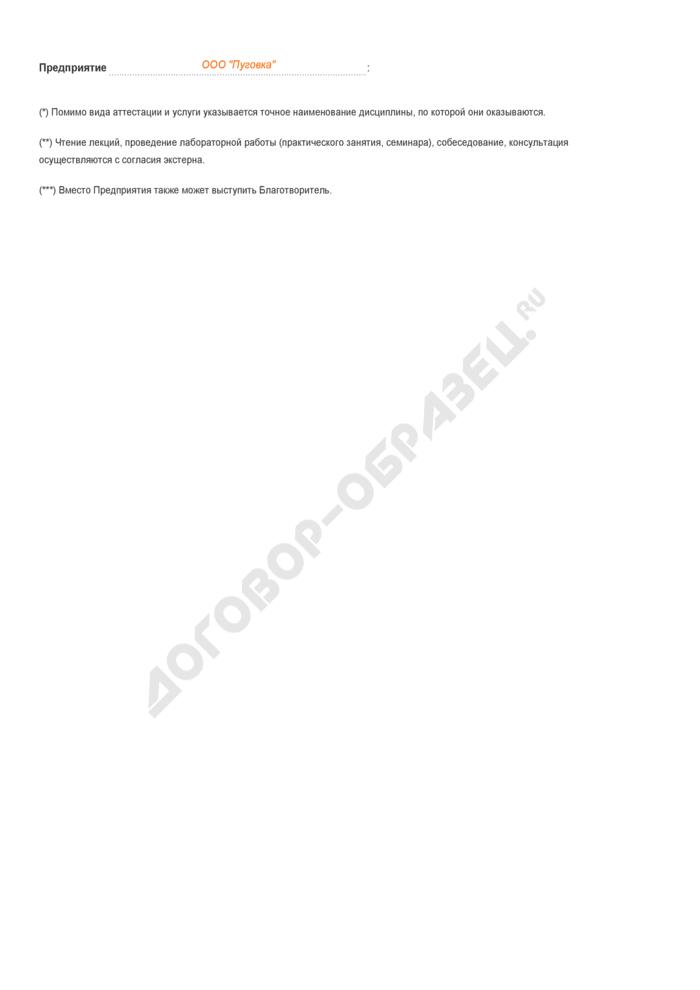 Заполненный образец договора при получении второго среднего профессионального образования (между экстерном, предприятием (благотворителем) и учебным заведением). Страница 3