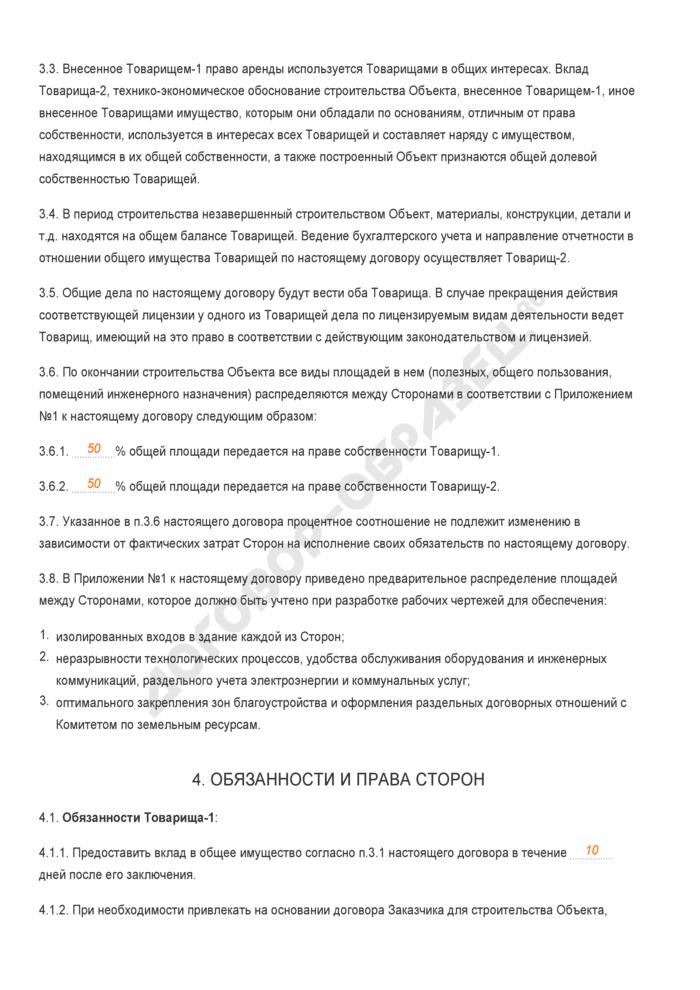 Заполненный образец договора простого товарищества на строительство административного здания. Страница 3