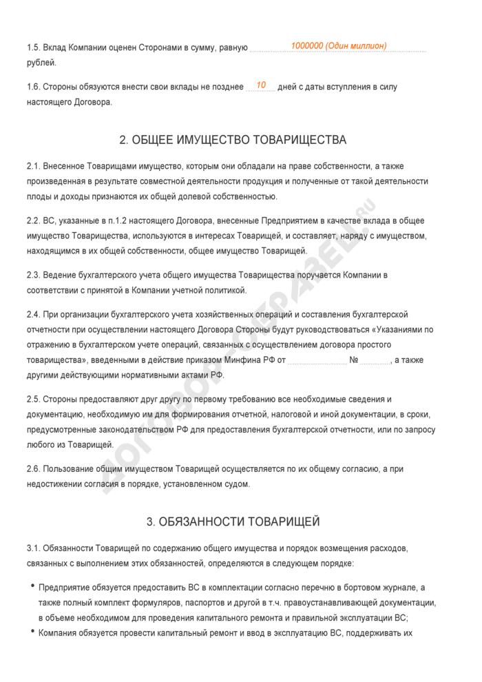 Заполненный образец договора простого товарищества в области авиационных перевозок. Страница 2