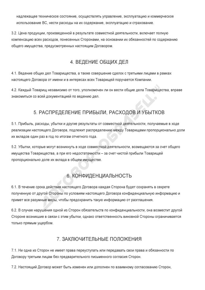 Бланк договора простого товарищества в области авиационных перевозок. Страница 3