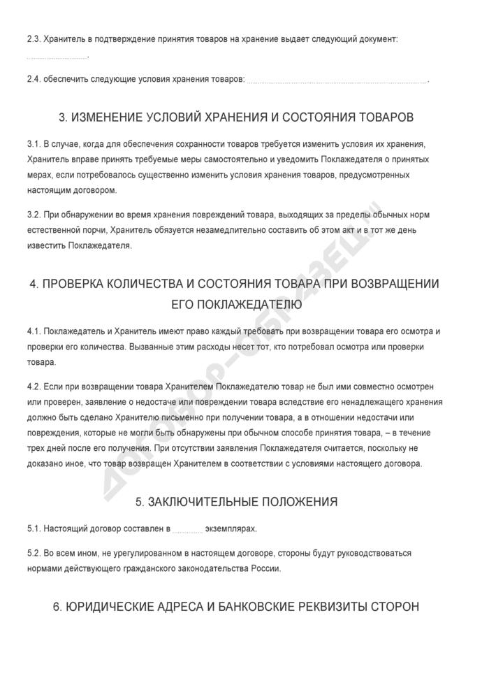 Бланк договора складского хранения на товарном складе. Страница 2