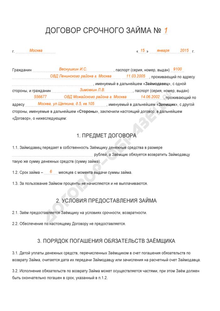 Заполненный образец договора срочного займа. Страница 1
