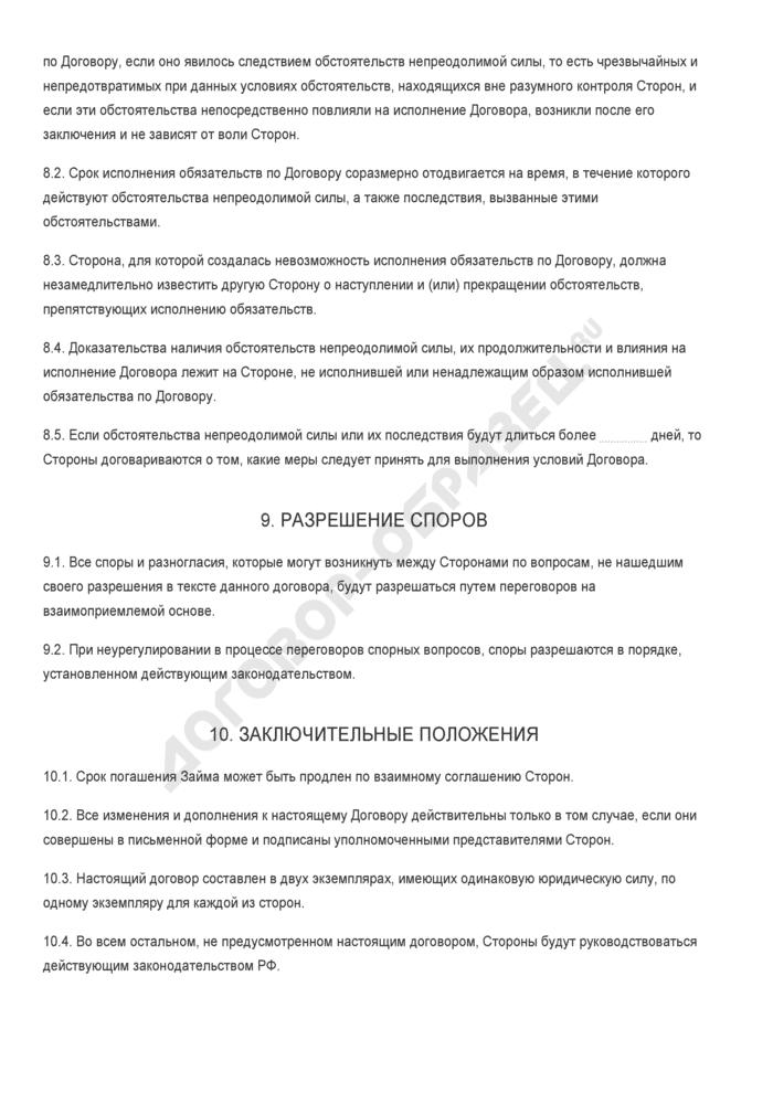 Бланк договора срочного займа. Страница 3