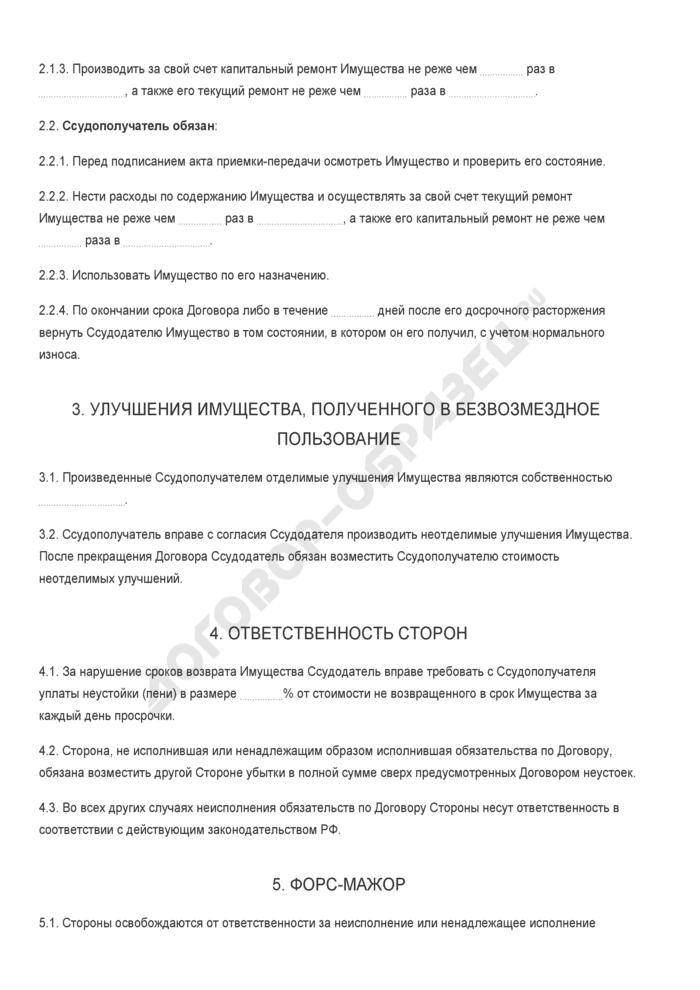 Бланк договора ссуды имущества. Страница 2
