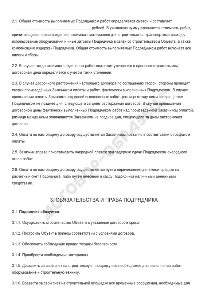 Заполненный образец договора строительного подряда из материалов Подрядчика. Страница 2
