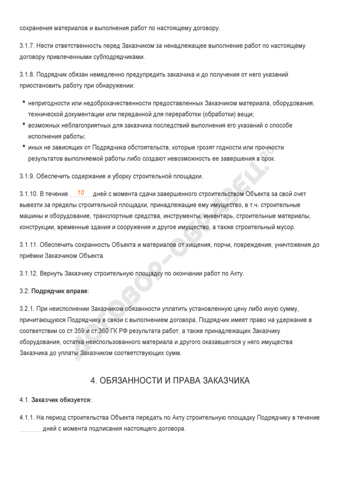 Заполненный образец договора строительного подряда из материалов Подрядчика. Страница 3