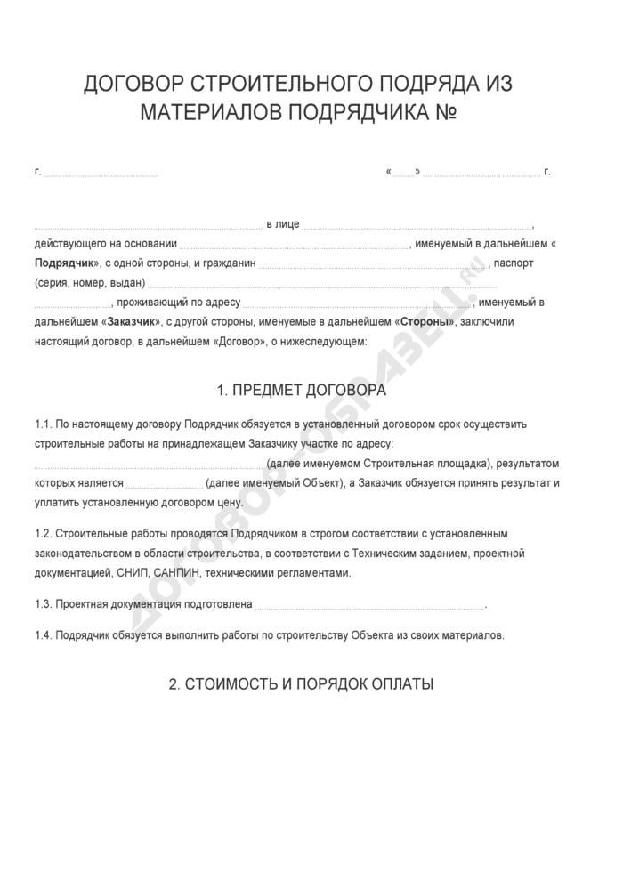 Бланк договора строительного подряда из материалов Подрядчика. Страница 1