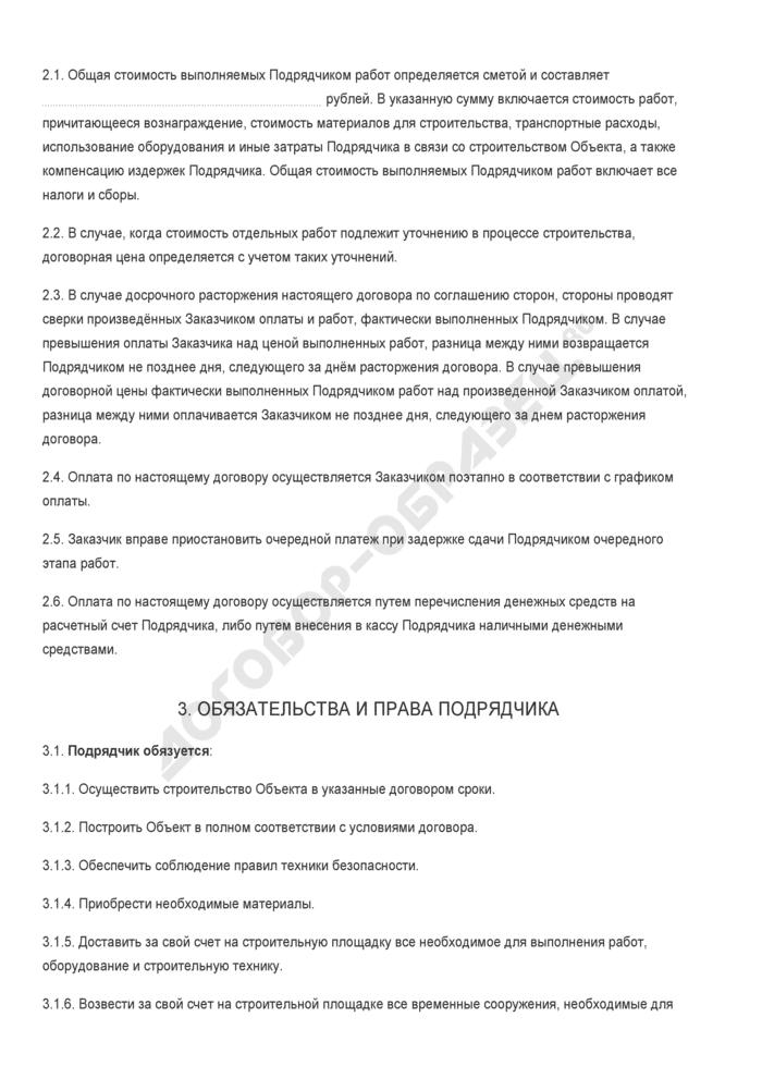 Бланк договора строительного подряда из материалов Подрядчика. Страница 2