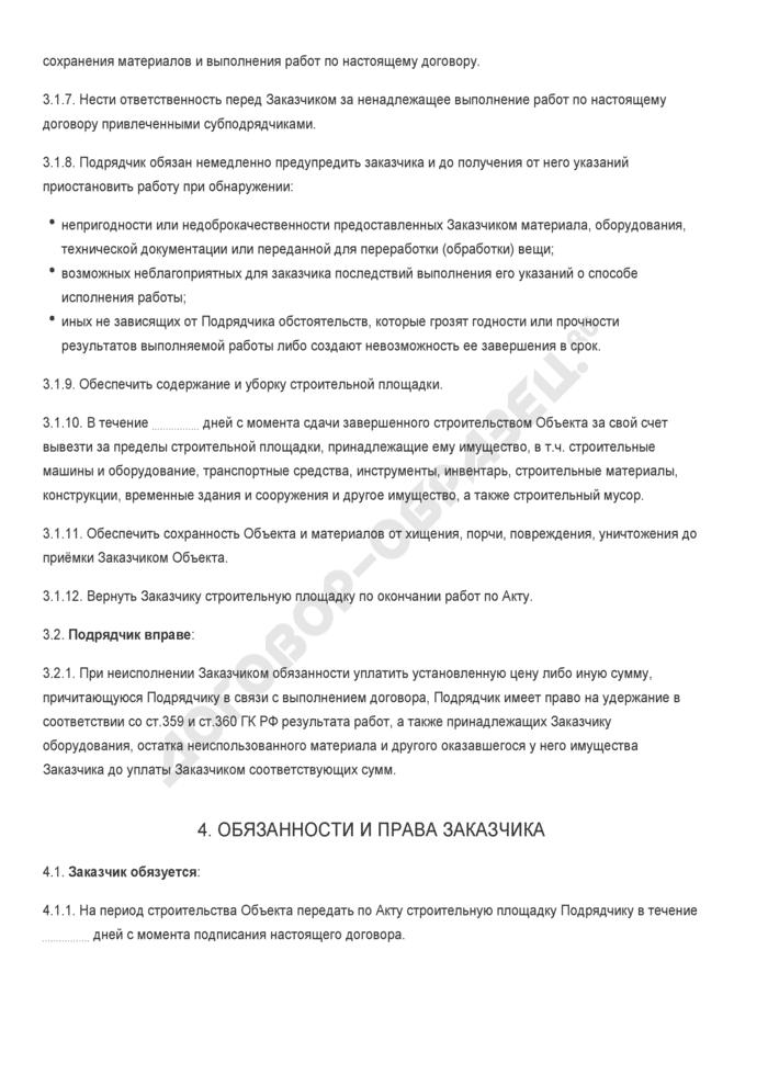 Бланк договора строительного подряда из материалов Подрядчика. Страница 3